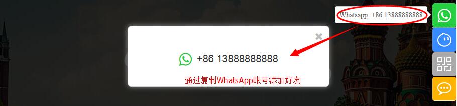 快速聯繫增加WhatsApp.jpg