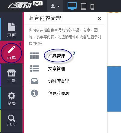 進入產品管理.jpg