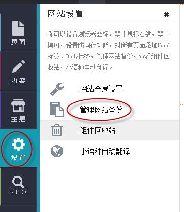 單擊設置-管理網站備份.jpg