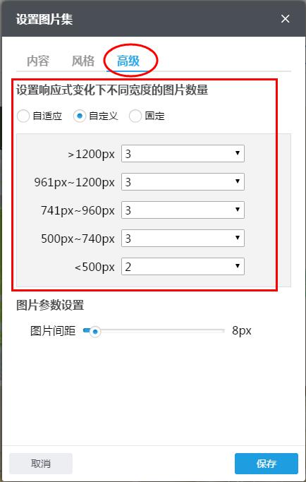 設置不同終端顯示數量.png