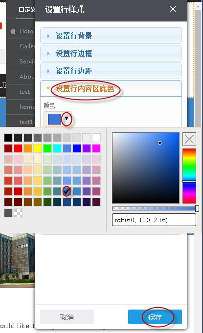 設置行內容區底色.jpg