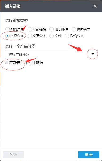 鏈接類型--產品分類.jpg