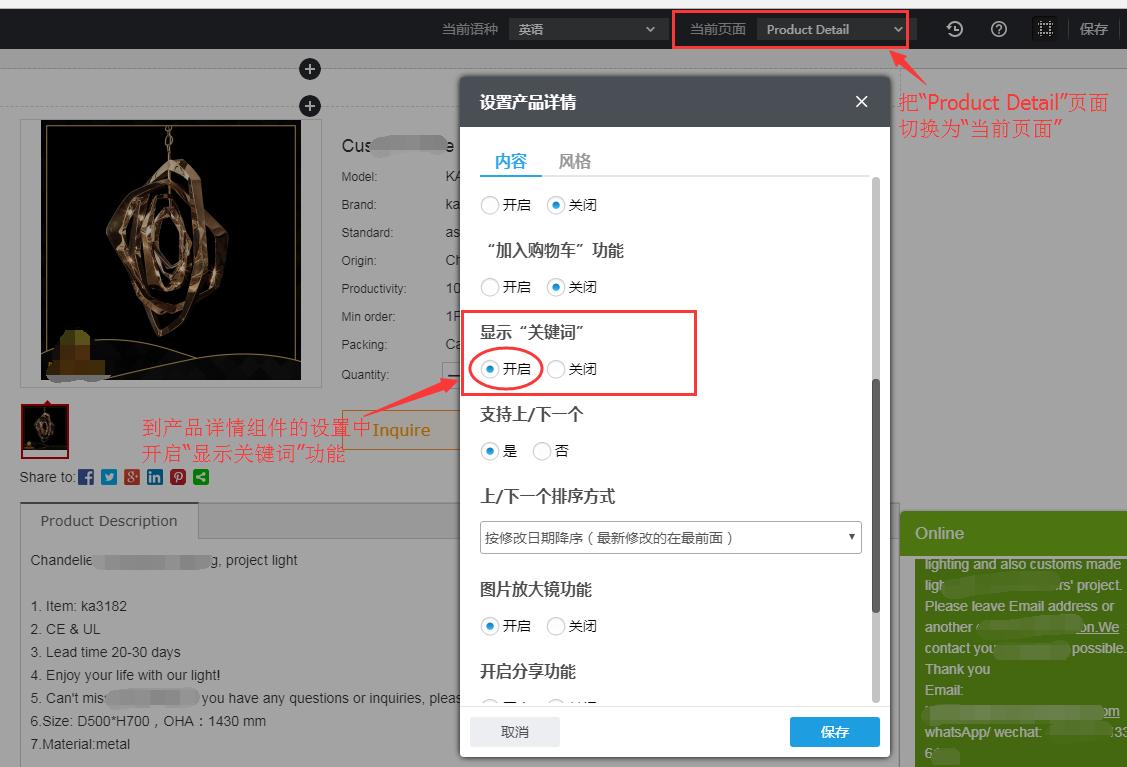 開啟顯示產品關鍵詞功能.png