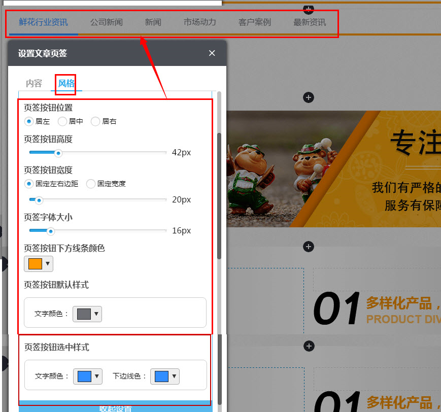 文章頁簽第二種風格支持設置的內容.png