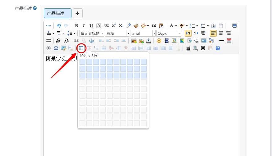 在產品描述中添加表格.jpg