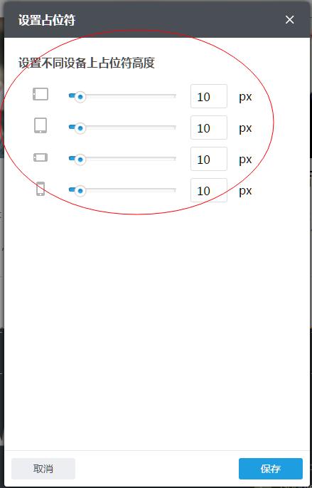 調不同設備上的佔位符高度.png