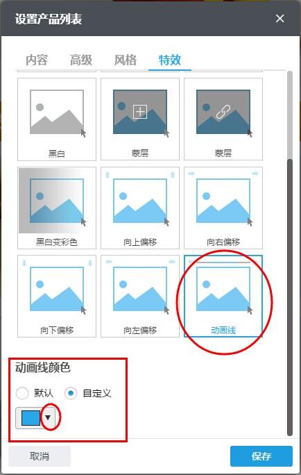 設置動畫線顏色.jpg