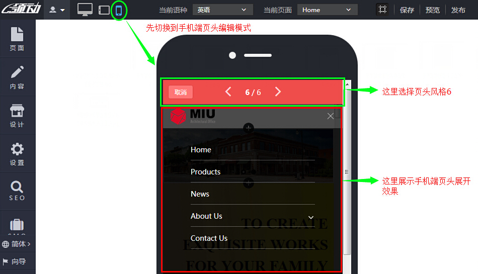 手機端頁頭風格6.jpg