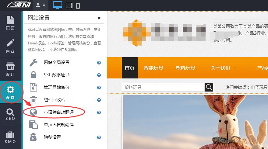 進入小語種自動翻譯功能的入口png.png