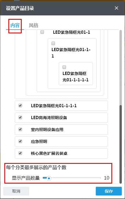 產品目錄組件.png
