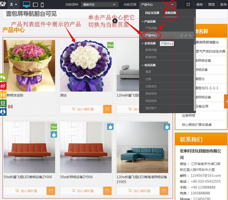 首頁的產品列表組件.jpg