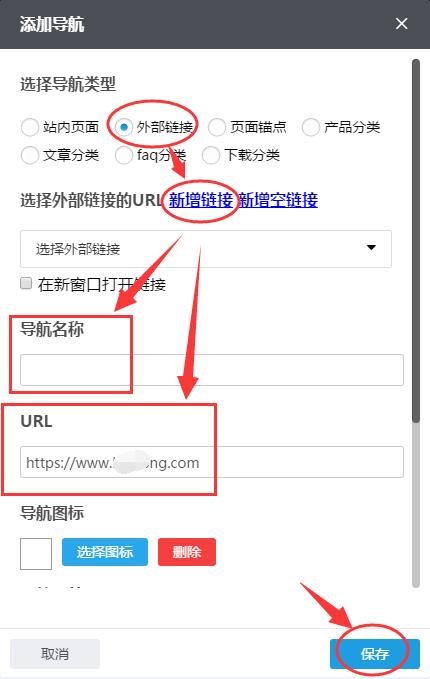 新增鏈接.png