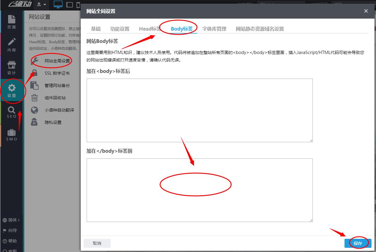 添加CNZZ入口2.png