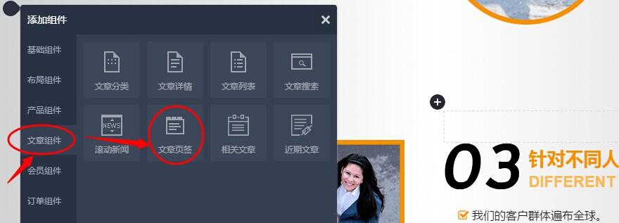 添加文章頁簽組件.jpg