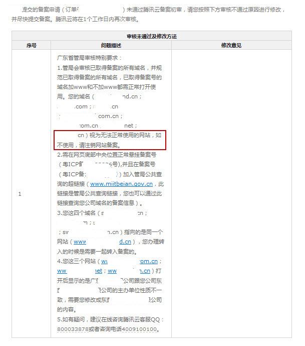 廣東省管局審核特別要求