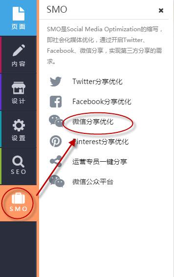 微信分享優化入口