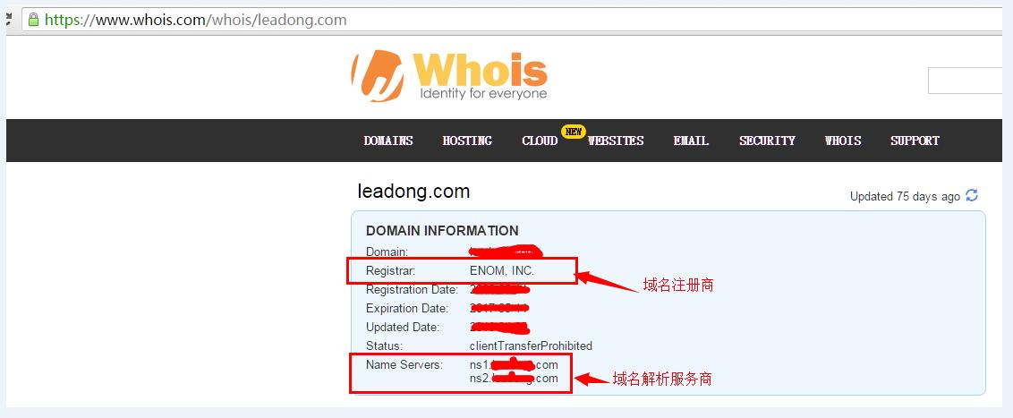 域名註冊商與域名解析服務商.png