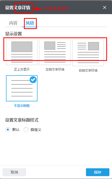 文章詳情組件風格.png