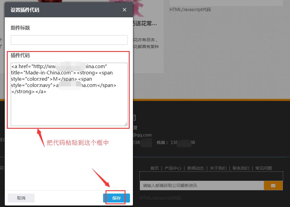 添加插件代碼並保存.png