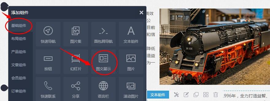 圖文展示組件.jpg