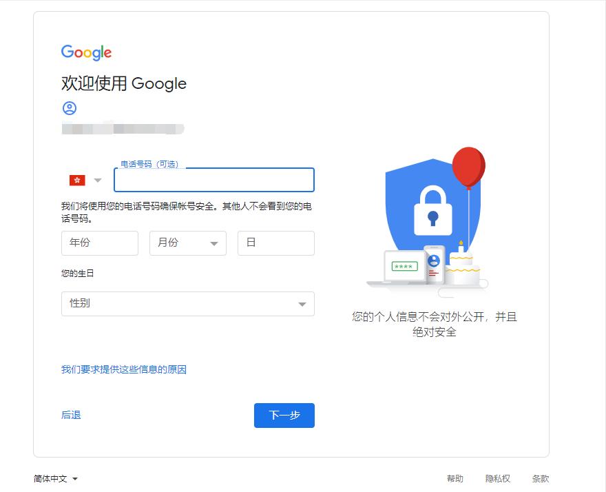 谷歌賬戶註冊