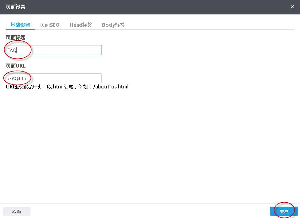輸入頁面設置相關信息.jpg