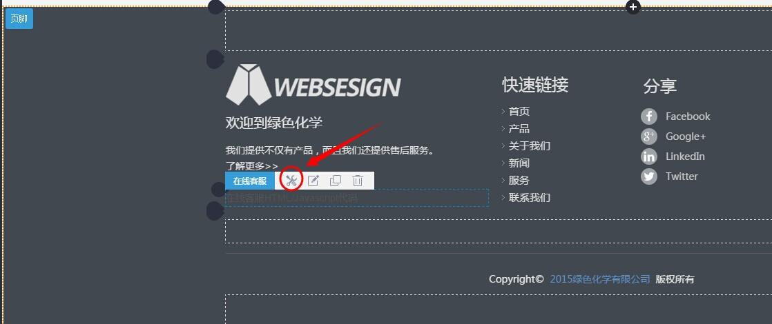 進入組件設置項.jpg