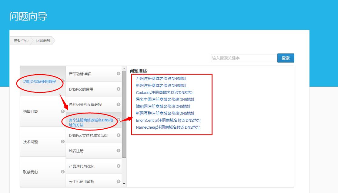 各個註冊商修改域名DNS地址的方法.png