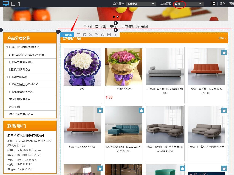 首頁的產品列表.jpg