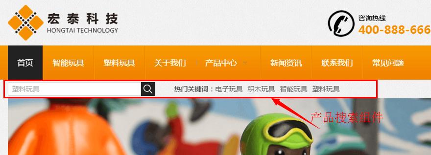 產品搜索組件展示效果.png