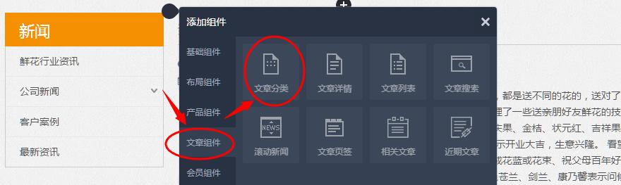 添加文章分類組件.png