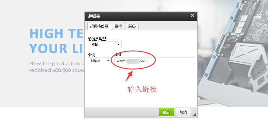 輸入鏈接.png