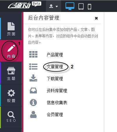 內容-文章管理.jpg