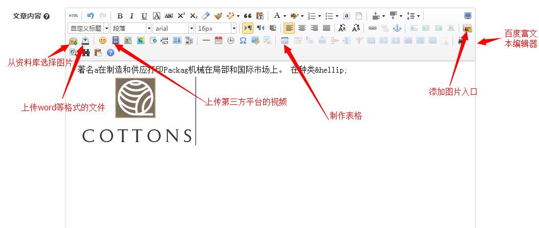 富文本編輯器的功能.png
