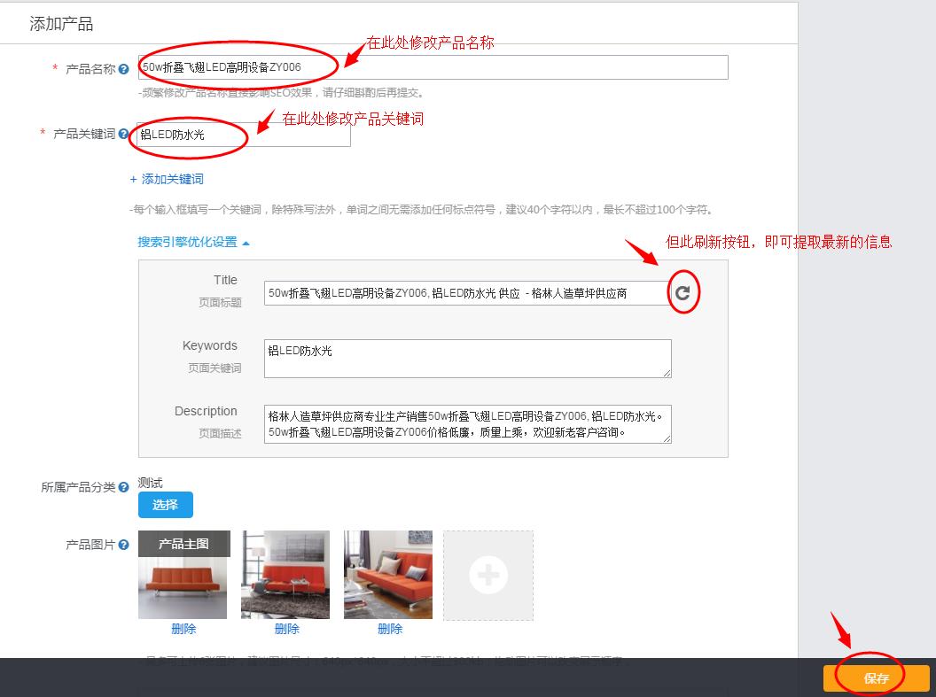 修改產品詳情頁面TKD.png