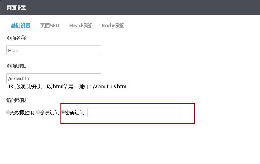 輸入訪問密碼.jpg
