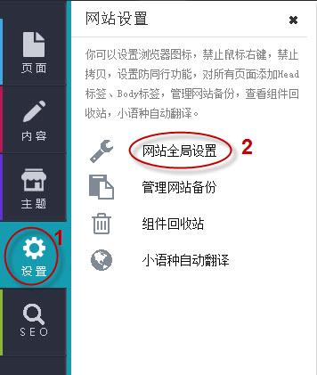 設置--網站全局設置.jpg