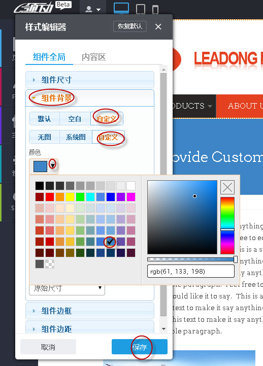 設置組件背景顏色.jpg