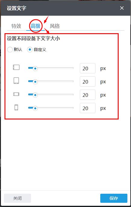 設置不同設備下文字大小.png