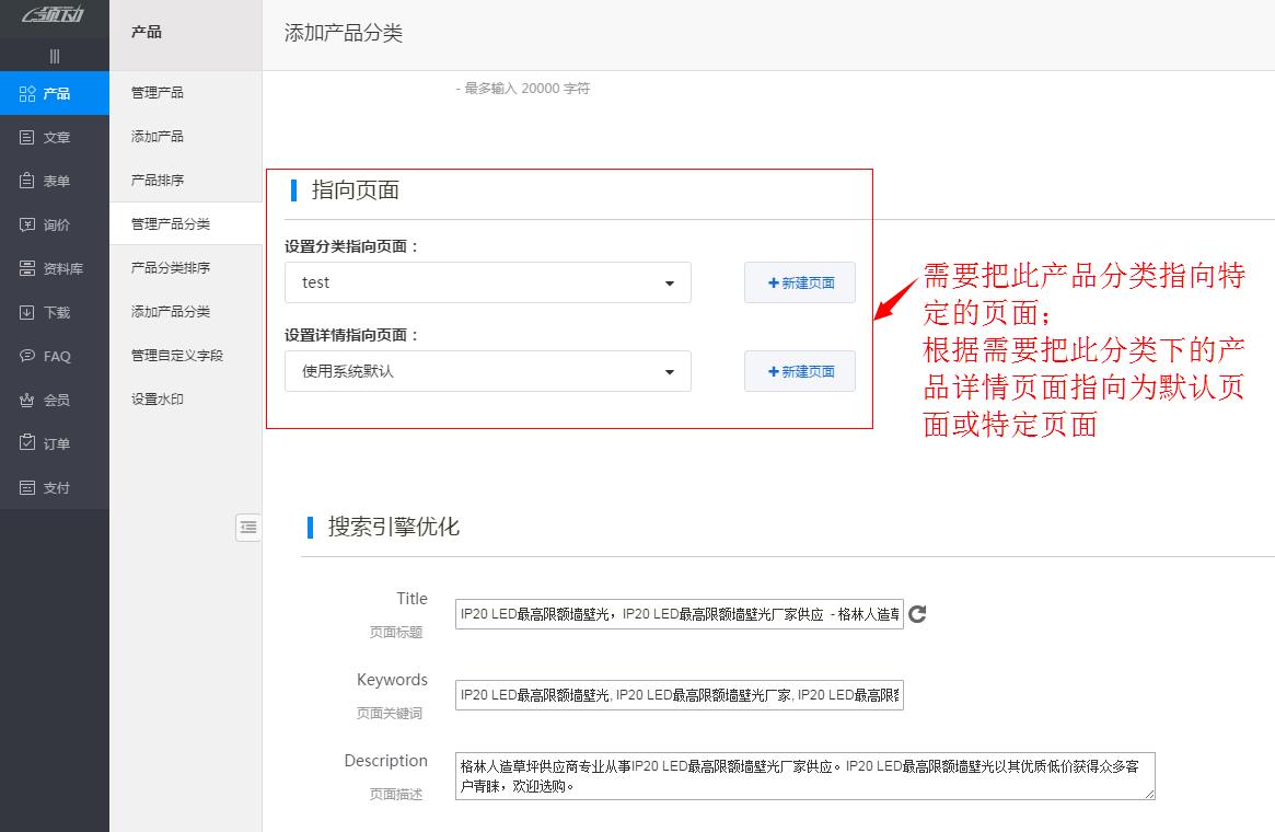 產品分類指向頁面.png