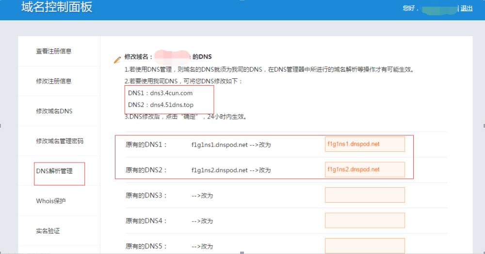修改DNS界面.png