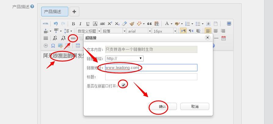 給文本添加超鏈接.jpg