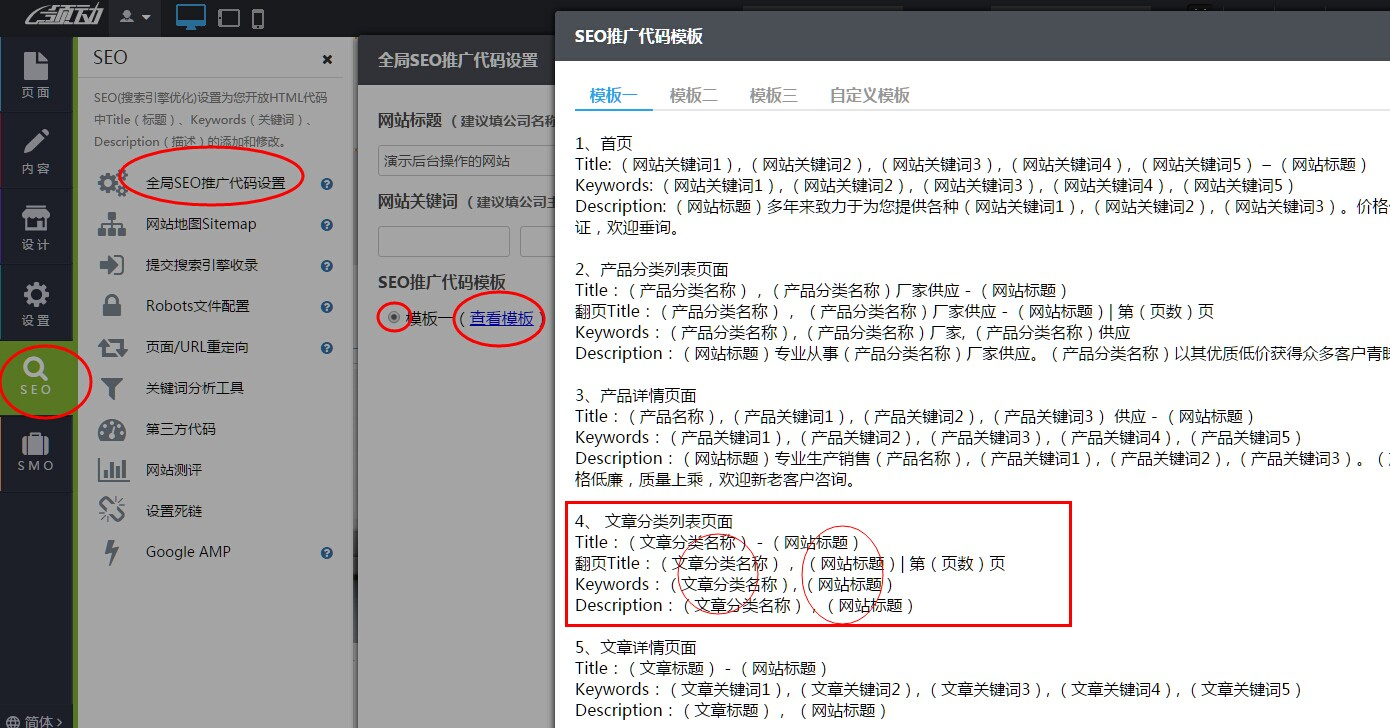 文章分類SEO代碼生成規則.jpg