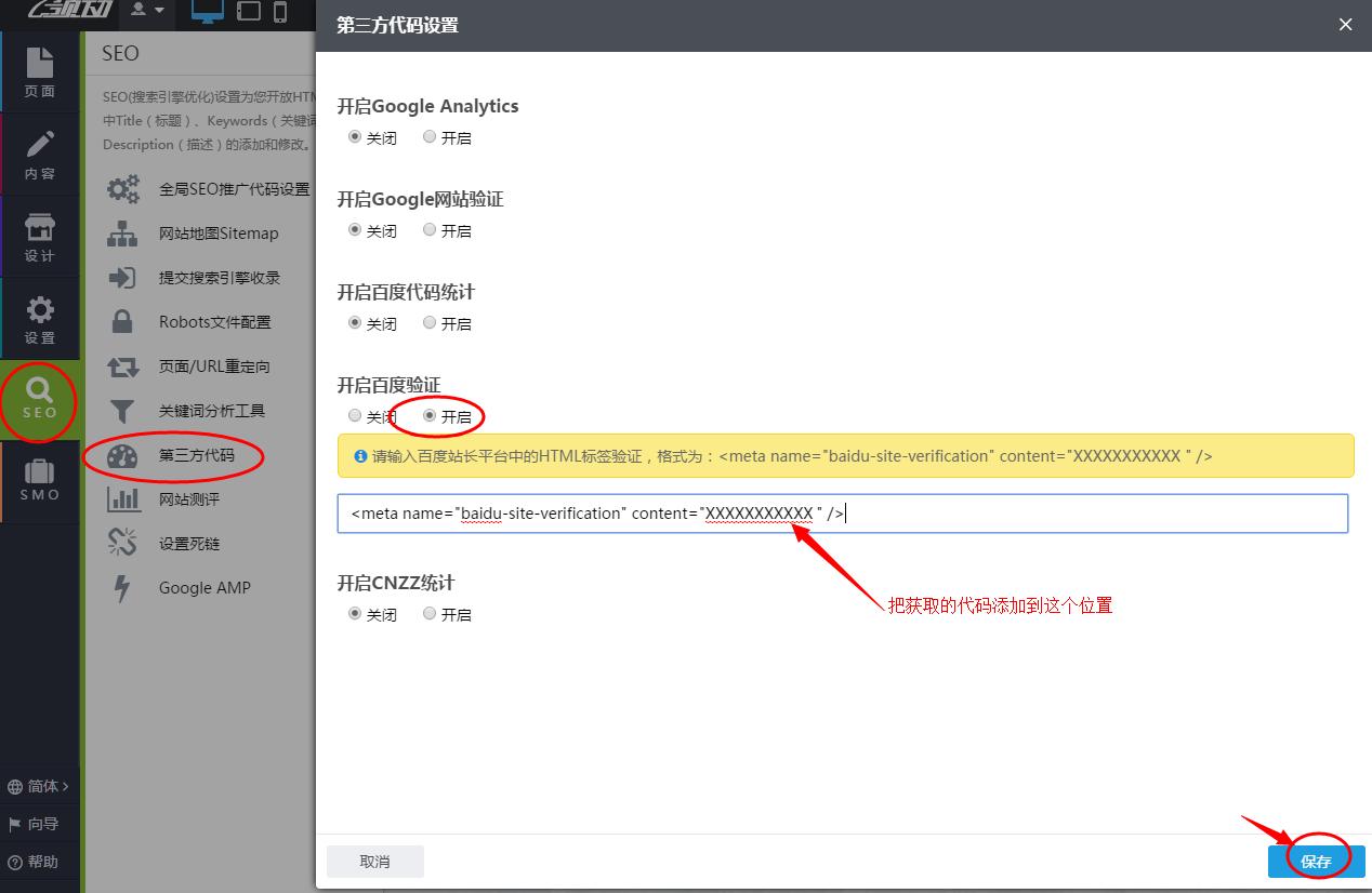 輸入百度網站驗證代碼.png