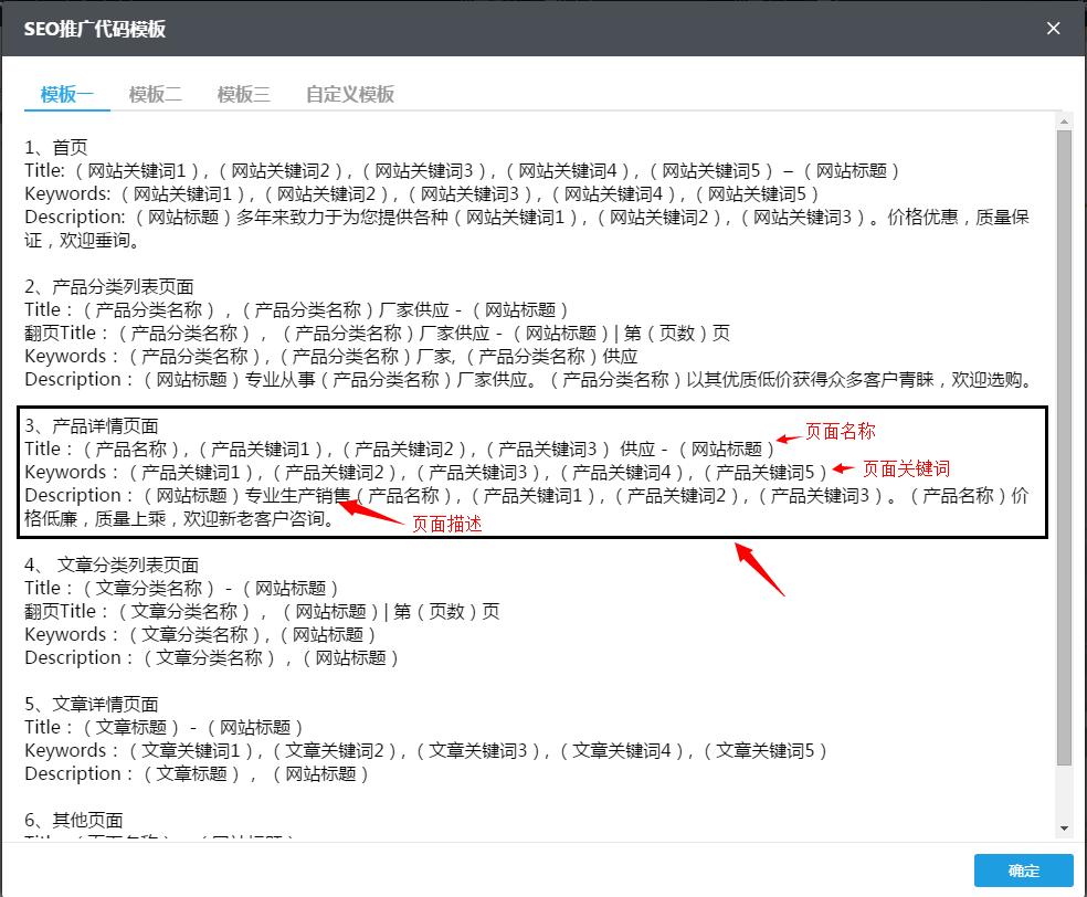 產品詳情頁面SEO推廣代碼生成規則.png