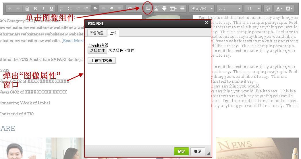替換文本組件中的圖片和文字.jpg