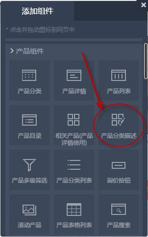 添加產品分類描述組件