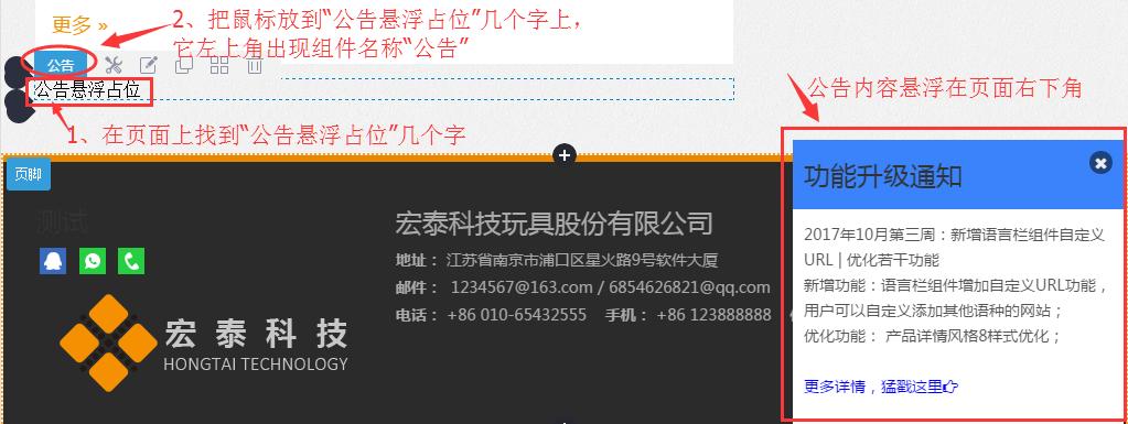 公告組件.png