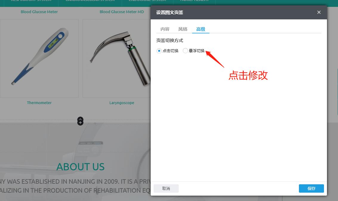 圖文頁簽組件切換效果修改