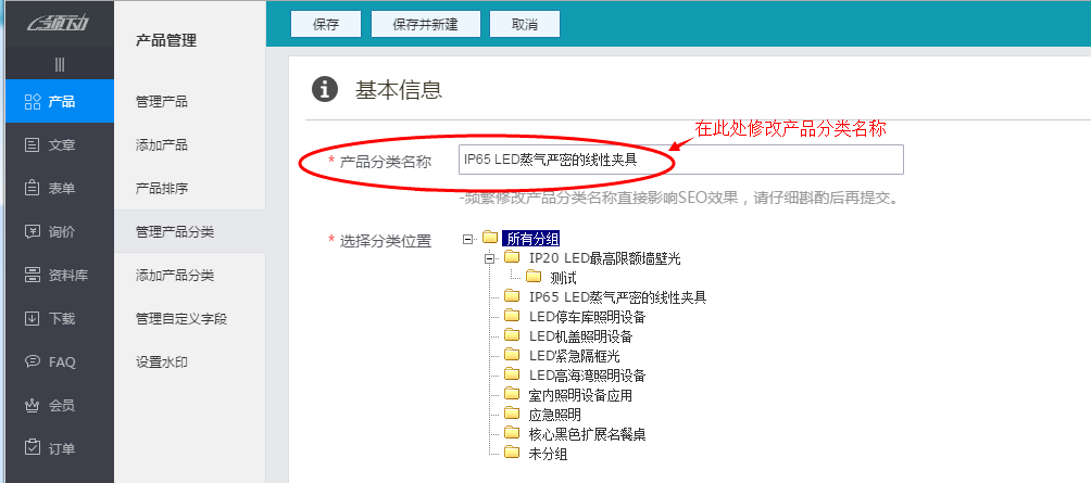 修改產品分類名稱.png
